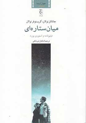 ميان ستارهاي: فيلمنامه و استوريبورد