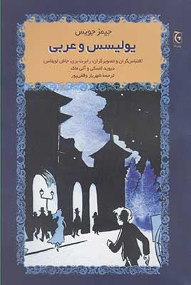 يوليسس و عربي