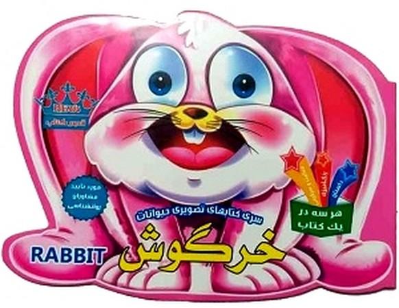 سري كتابهاي تصويري حيوانات : خرگوش