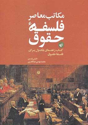 مكاتب معاصر فلسفه حقوق كتاب راهنماي بلك ول براي فلسفه حقوق