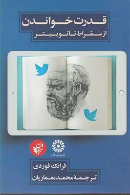 قدرت خواندن از سقراط تا توييتر