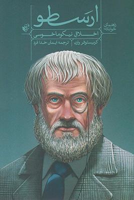 راهنماي خواندن / ارسطو / اخلاق نيكوماخوسي