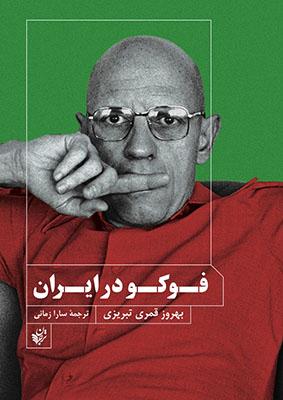 فوكو در ايران