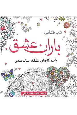 كتاب رنگ آميزي باران عشق
