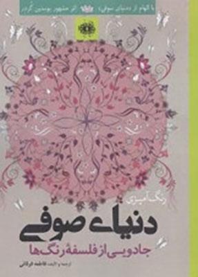 دنياي صوفي / رنگ آميزي بزرگسالان