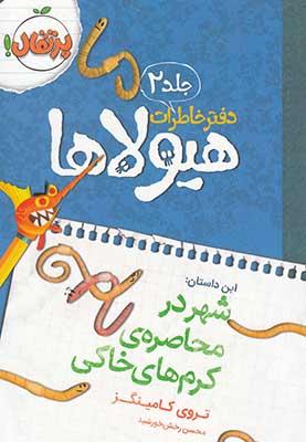 دفتر خاطرات هيولاها جلد 2 : شهر در محاصرهي كرمهاي خاكي