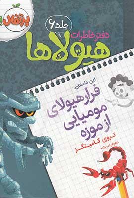 فرار هيولاي موميايي از موزه