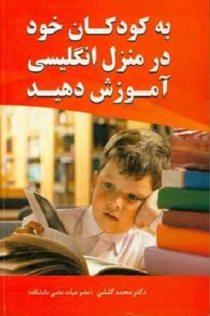 به كودكان خود در منزل انگليسي آموزش دهيد +CD