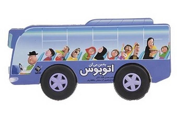 به من ميگن اتوبوس