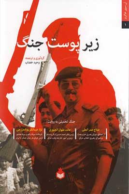 زيرپوست جنگ: جنگ تحميلي به روايت صلاح عمرالعلي، حامد علوانالجبوري، نزارعبدالكريم الخزرجي