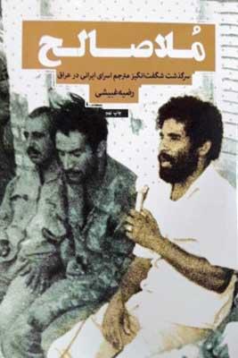 ملاصالح: سرگذشت شگفتانگيز مترجم اسيران ايراني در عراق