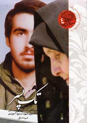 تك پسر: نيمنگاهي به زندگي و اوج بندگي دانشجوي شهيد مسعود آخوندي