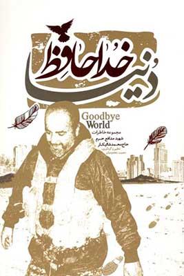 خداحافظ دنيا: خاطرات مدافع حرم شهيد حاجمحمد شاليكار