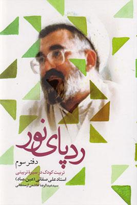 ردپاي نور در قاب خاطرات: تربيت كودك در سيرهي تربيتي استاد علي صفايي (ع. صاد)