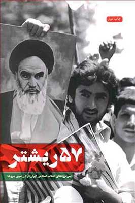 57 ريشتر : پسلرزههاي انقلاب اسلامي ايران در آن سوي مرزها
