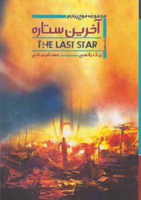 آخرين ستاره / مجموعه موج پنجم جلد 3