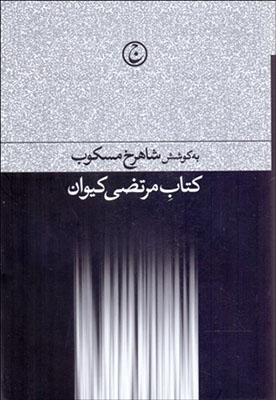 كتاب مرتضي كيوان