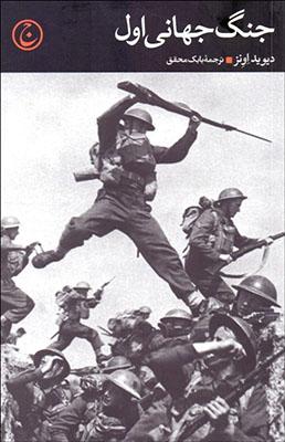 جنگ جهاني اول