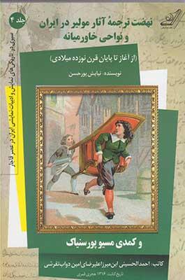 نهضت ترجمه آثار مولير در ايران و نواحي خاورميانه
