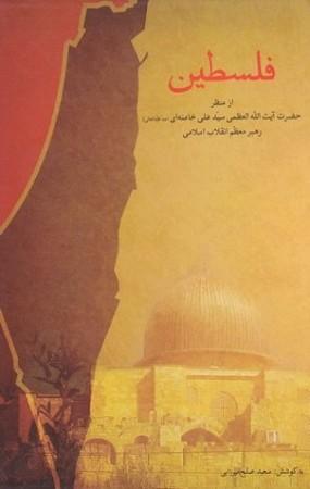 فلسطين از منظر ايت الله خامنه اي