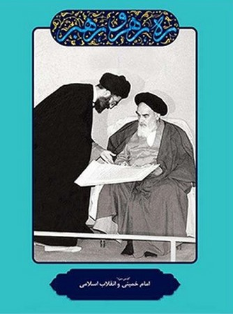امام خميني و انقلاب اسلامي