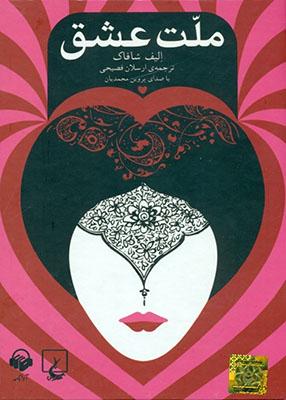 كتاب سخنگو ملت عشق