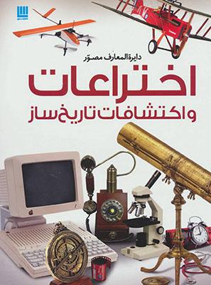 دايرهالمعارف مصور اختراعات و اكتشافات تاريخساز