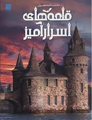 دانشنامه مصور قلعه هاي اسرارآميز
