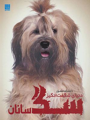 دانشنامه مصور دنياي شگفت انگيز سگ سانان