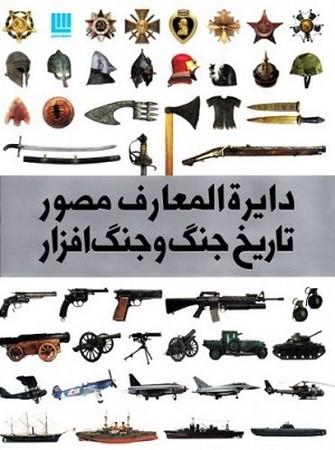 دايره المعارف مصور تاريخ جنگ و جنگ افزار