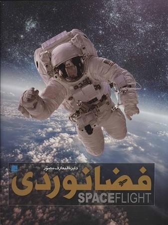 دايره المعارف مصور فضانوردي قابدار