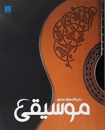 دايره المعارف مصور موسيقي با جعبه