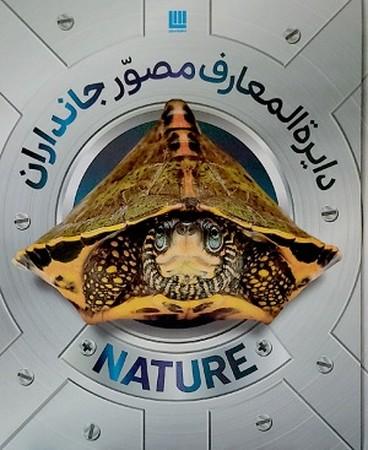 دايره المعارف مصور جانداران با جعبه
