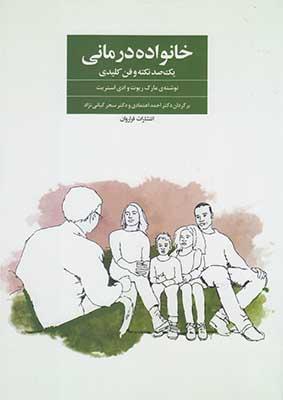 خانواده درماني