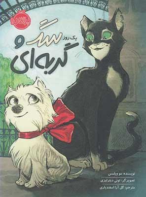يك روز سگ و گربه اي