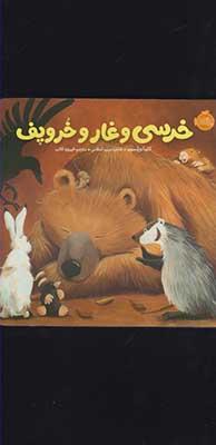 خرسي و غار و خروپف / خرسي و دوستانش / خشتي كوچك