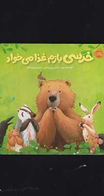 خرسي بازم غذا مي خواد / خرسي و دوستانش