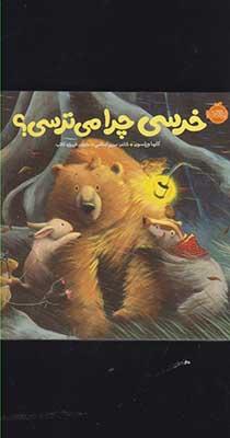 خرسي چرا مي ترسي ؟ / خرسي و دوستانش / خشتي كوچك