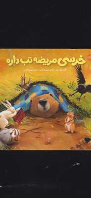 خرسي مريضه تب داره / خرسي و دوستانش / خشتي كوچك