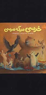 خرسي ميگه مرسي / خرسي و دوستانش / خشتي كوچك