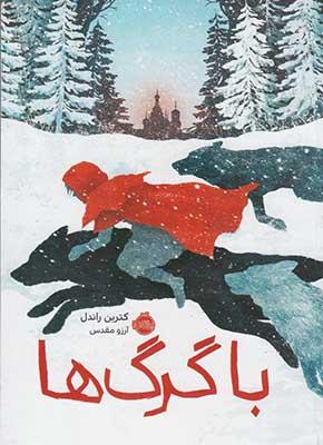 با گرگها