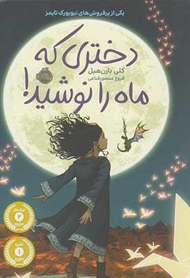 دختري كه ماه را نوشيد!