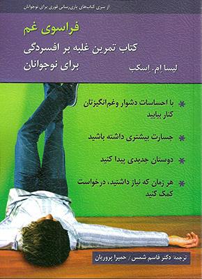 فراسوي غم كتاب تمرين غلبه بر افسردگيبر نوجوانان