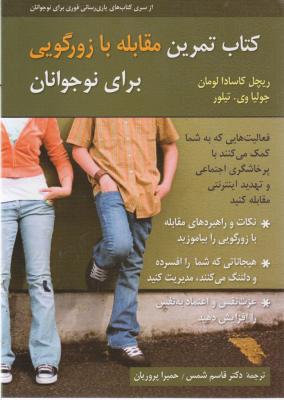 كتاب تمرين مقابله با زورگويي براي نوجوانان
