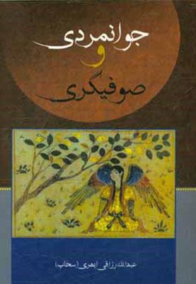 جوانمودي (و صوفيگري)