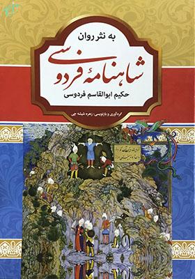 شاهنامه به نثر روان (2جلدي قابدار)