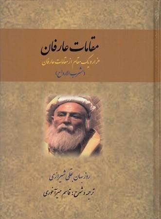 مقامات عارفان