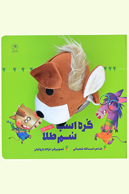 كره اسب سم طلا كتاب عروسكي