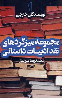 مجموعه ميزگردهاي نقد ادبيات داستاني جلد 1