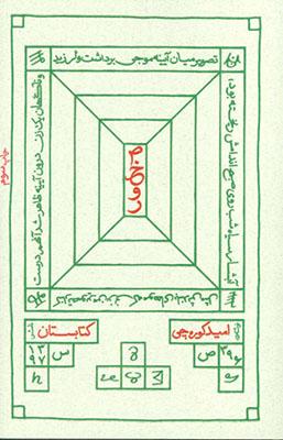صخور / 7 جن جلد 3